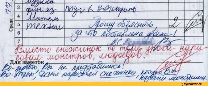 школота-дневники-новому-учебному-году-посвящается-продолжение-в-комментах-1357281.jpg