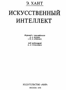 Литература о ИИ и ИР - Страница 4 0_12bf3f_7a084e4c_orig