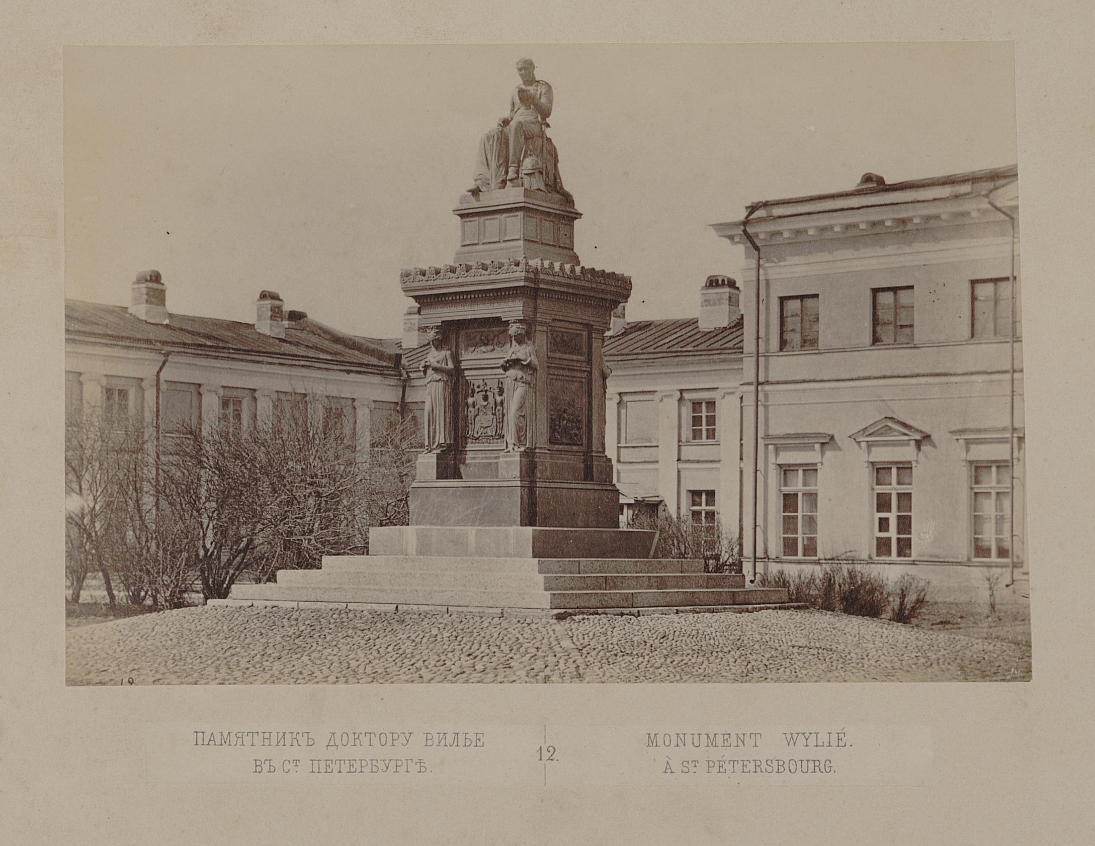 012. Памятник доктору Вилье
