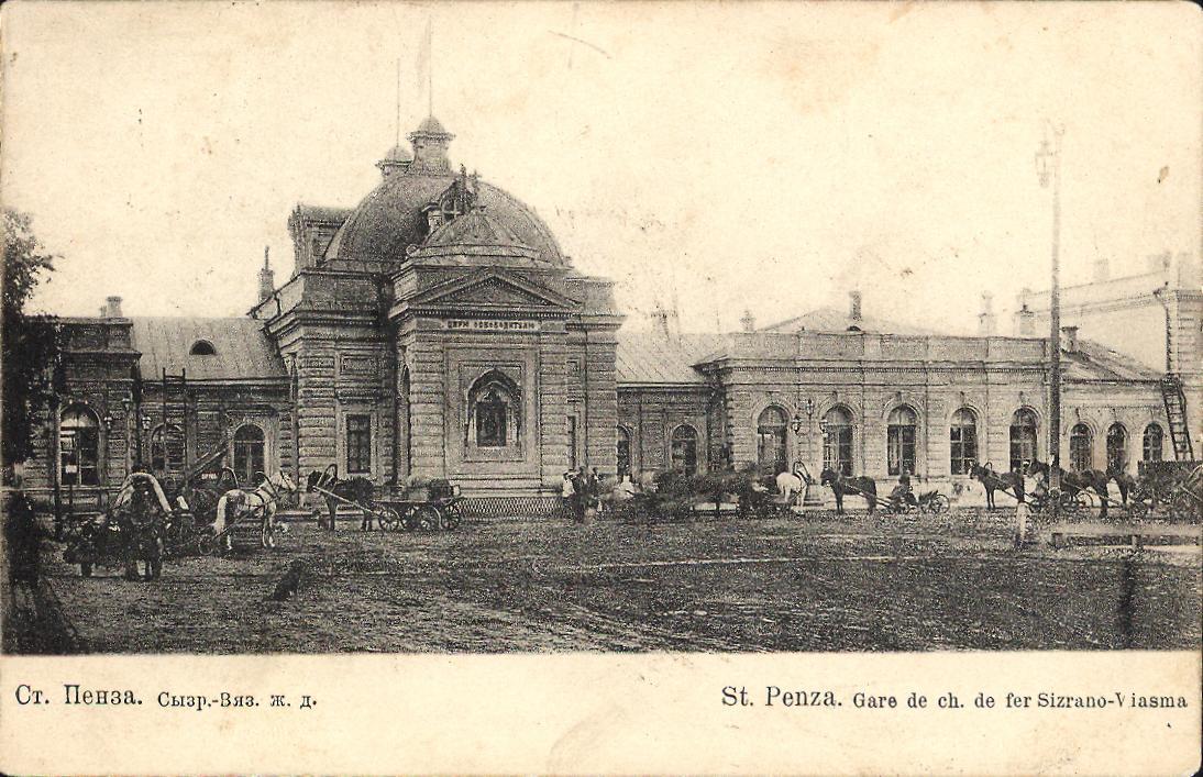 Станция Пенза