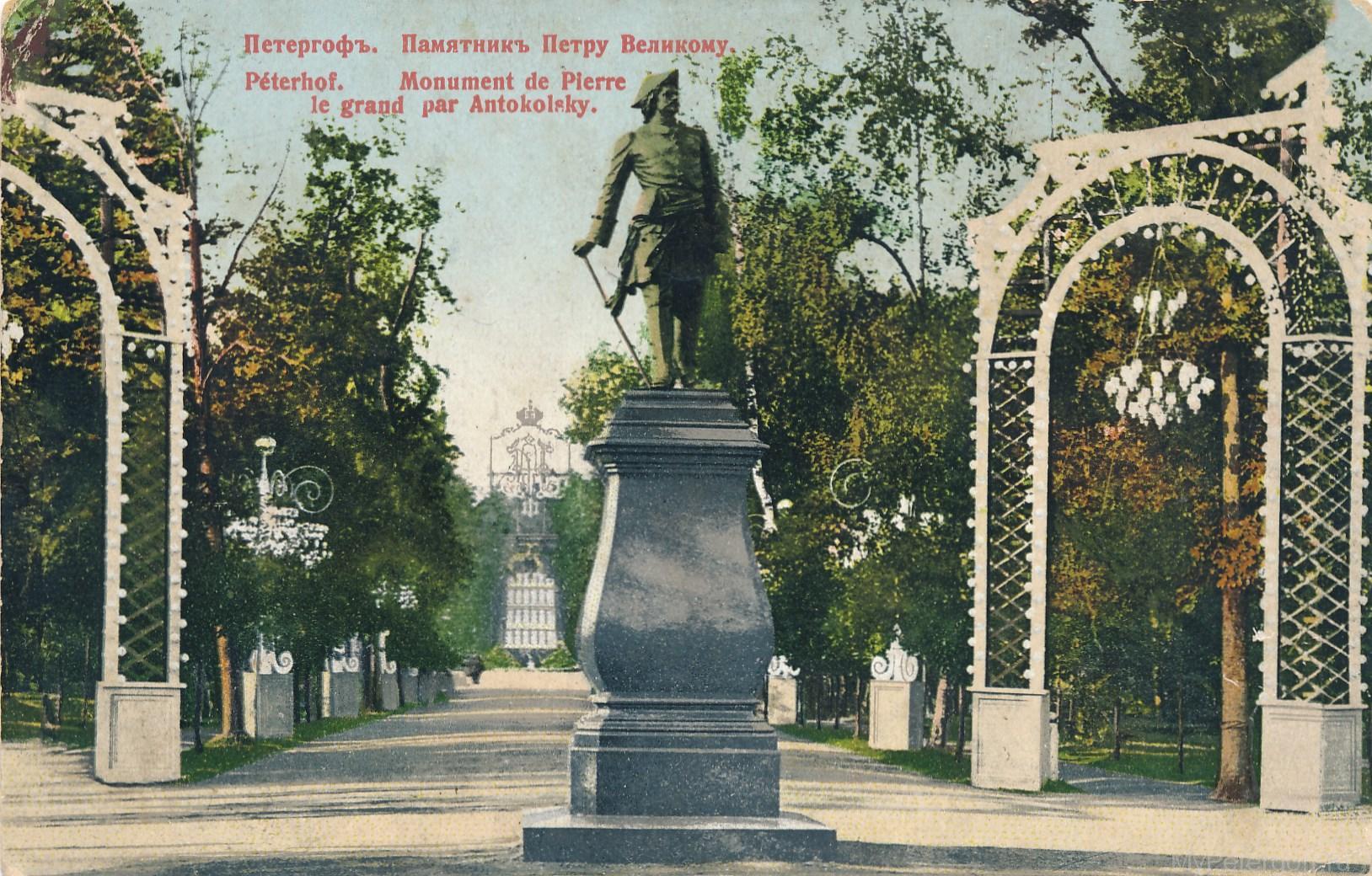 Памятник Императора Петра I