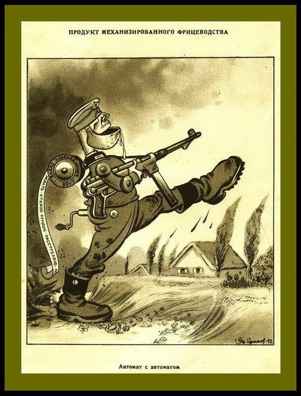 как русские немцев били, потери немцев на Восточном фронте, немецкий солдат, письма гитлеровских солдат, немцы о Восточном фронте, фашисты о русских солдатах, рассказы немецких солдат, дневники гитлеровских солдат