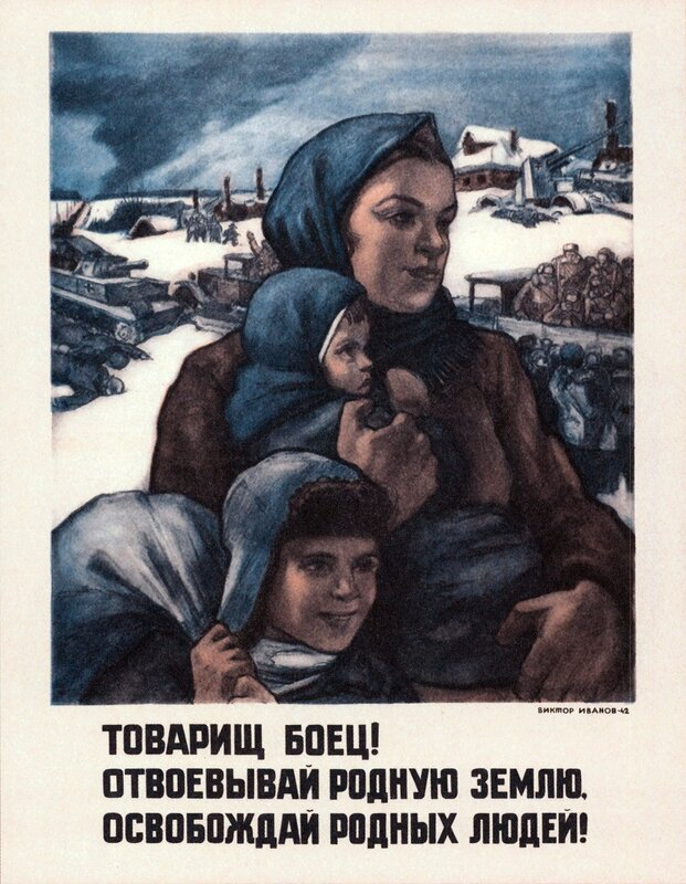 «Красная звезда», 27 декабря 1942 года, немецкая оккупация