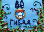 Бочкарева Марина Юрьевна - Поздравление ГИБДД с 80-ти летием