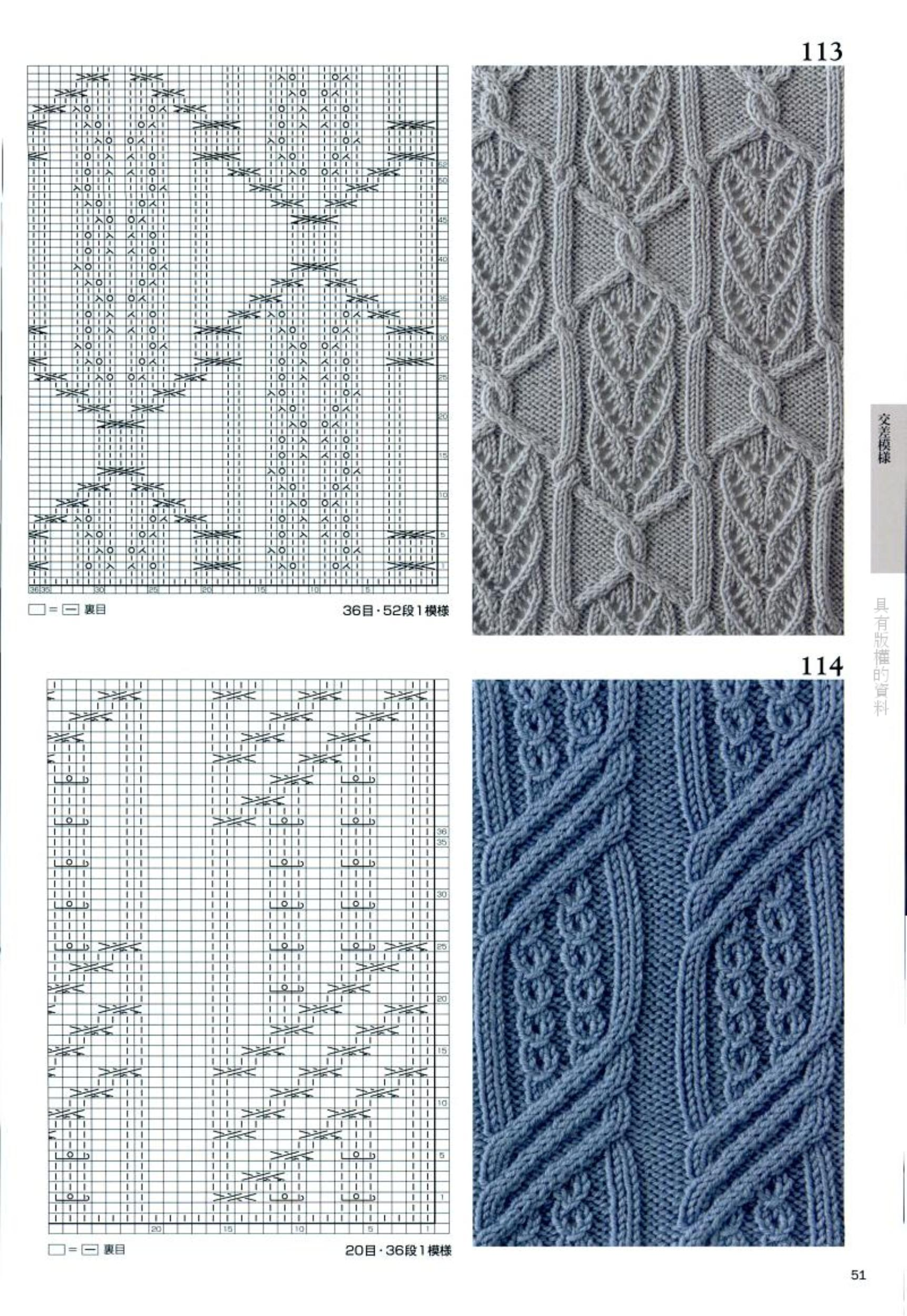 Японские узоры спицами со схемами для сайта *Модное вязание* - http://modnoevyazanie.ru.com/