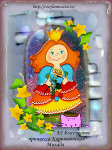 Принцесса Милушка на башне замка в Корнишонии - совсем маленького Королевства, где живут трудолюбивые и добрые сказочные люди, которые выращивают и засаливают на зиму маленькие огурчики - корнишоны (моя работа).
