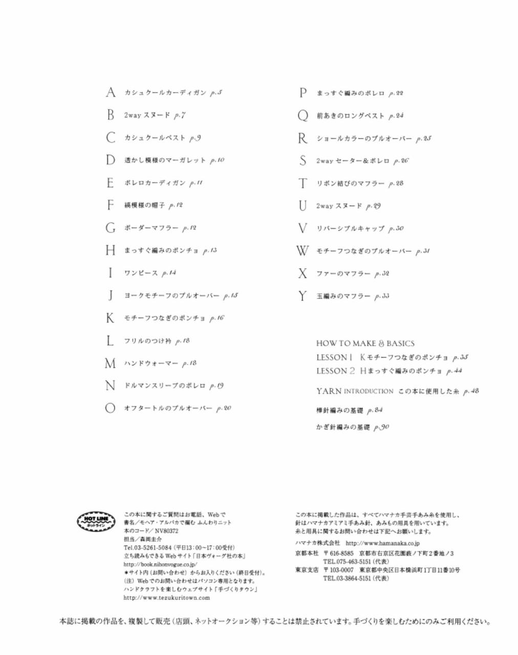 LETS KNIT SERIES №NV80372, 2013 - 编织幸福 - 编织幸福的博客