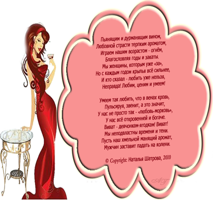 Стихи про женщину для поздравления