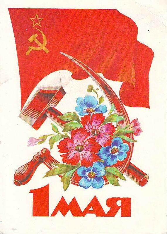 Фото красивые, первомайские открытки 70-х