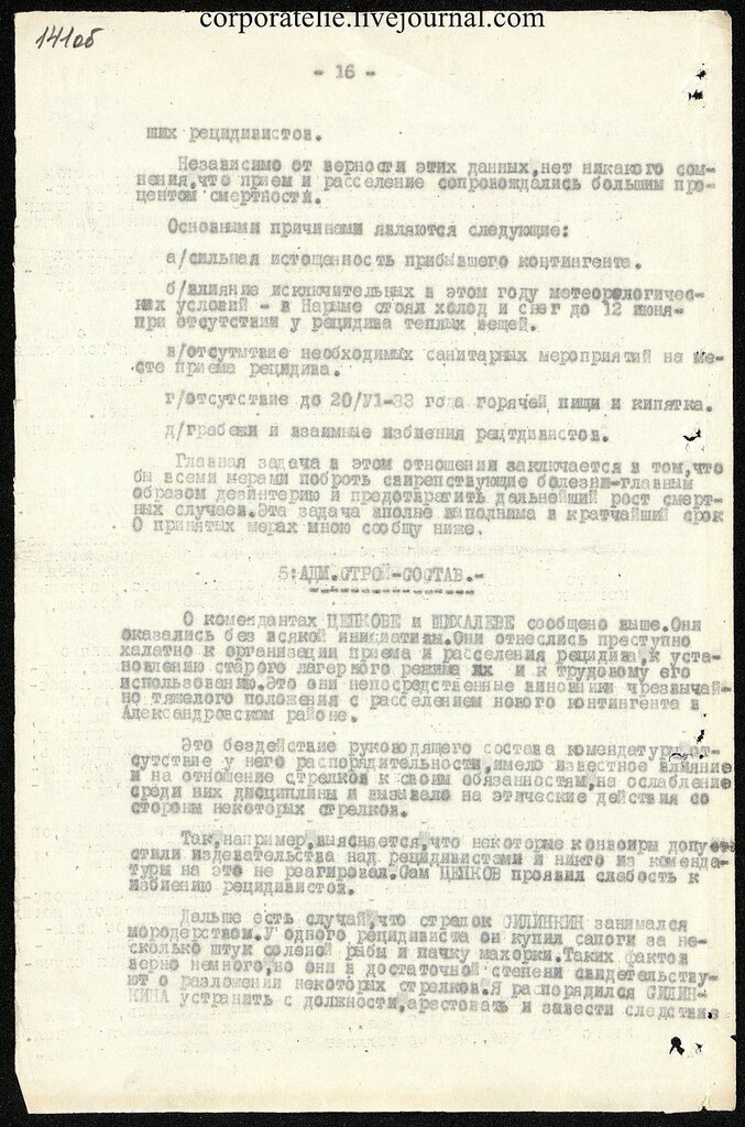 П-7, оп.1, д.628, 169.jpg