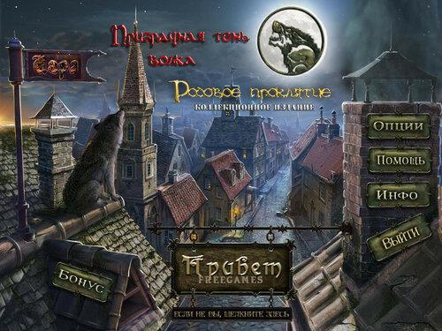 Призрачная тень волка 2. Родовое проклятие. Коллекционное издание   Shadow Wolf Mysteries 2: Bane of the Family CE (Rus)