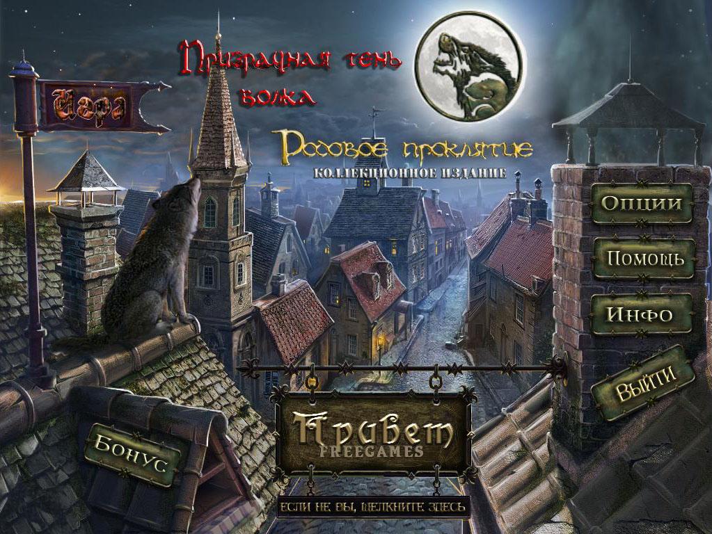 Призрачная тень волка 2. Родовое проклятие. Коллекционное издание | Shadow Wolf Mysteries 2: Bane of the Family CE (Rus)
