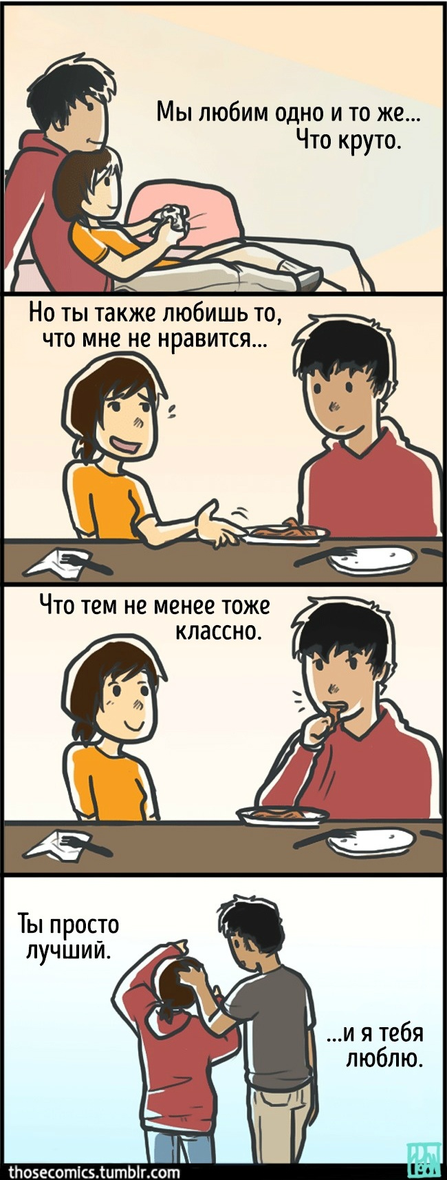 Источник: Those Comics Перевод: fotojoin.ru