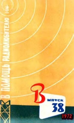Аудиокнига В помощь радиолюбителю. Выпуск 38