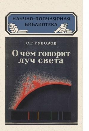 Аудиокнига О чем говорит луч света - Суворов С.Г.
