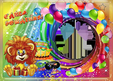 Рамка на День рождения с львенком с подарками, тортом и шариками