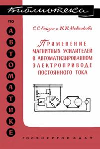 Серия: Библиотека по автоматике 0_14925b_451fc17e_orig
