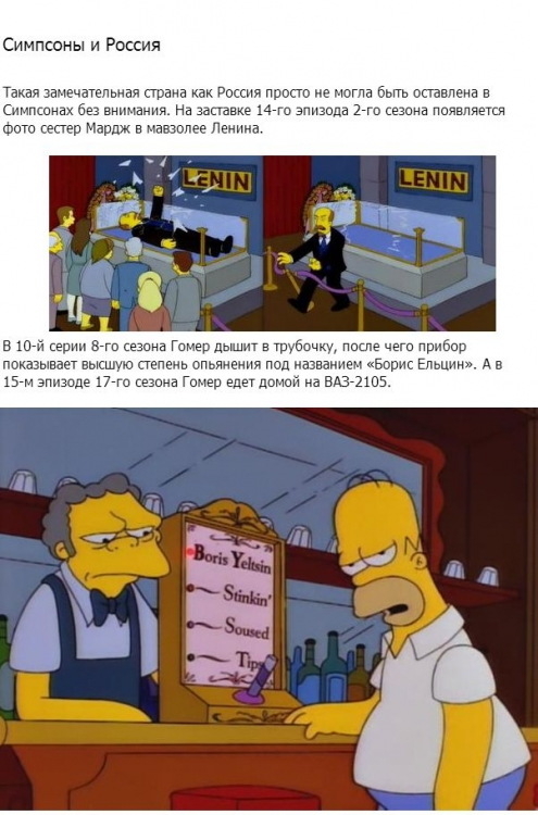 о Симпсонах