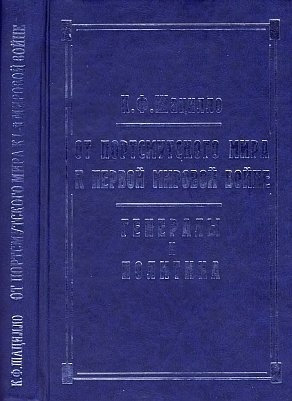 Аудиокнига От Портсмутского мира к Первой мировой войне. Генералы и политики - Шацилло К.Ф.