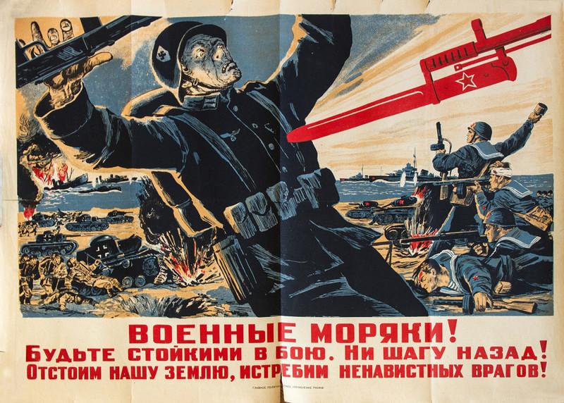 Моряки плакат.jpg