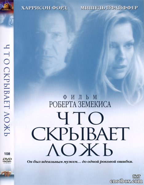 Что скрывает ложь / What Lies Beneath (2000/WEB-DL/WEB-DLRip)