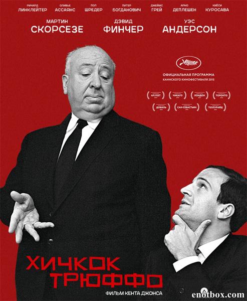 Хичкок/Трюффо / Hitchcock/Truffaut (2015/WEB-DL/WEB-DLRip)
