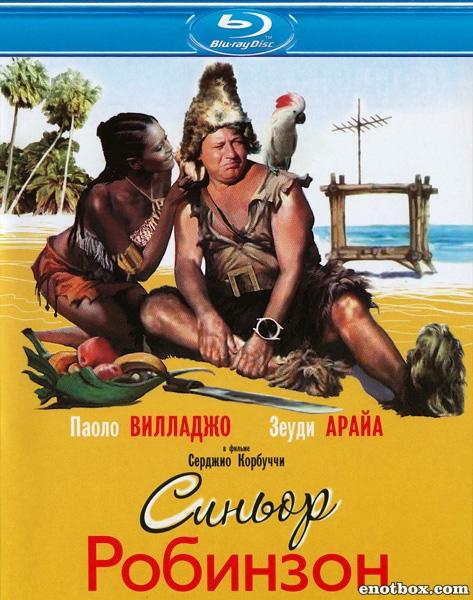 Синьор Робинзон / Il signor Robinson, mostruosa storia d'amore e d'avventure (1976/BD-Remux/BDRip/HDRip)