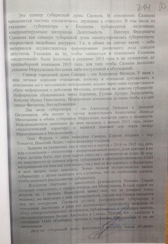 4 (29) Сазонов Фетисов Фурсов Аветисян.jpg