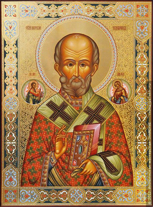 Св. Николай Чудотворец 3.jpg