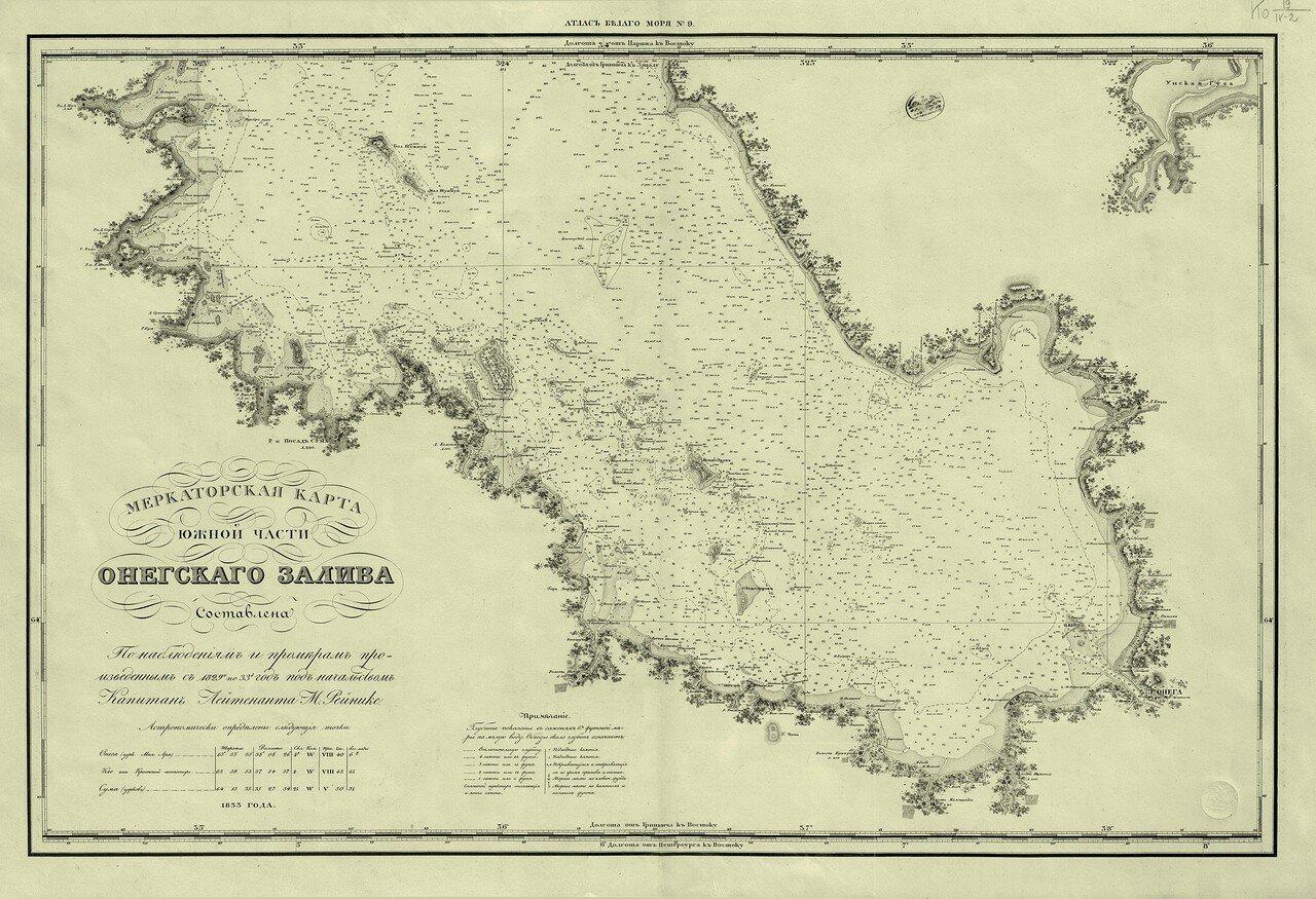 08. Меркаторская карта южной части Онегского залива