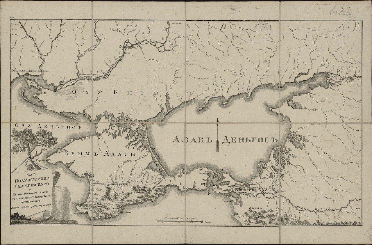 Карта Полуострова Таврического и Около лежащих мест с означением Татарских наименований мест, городов, рек, морей и прочего