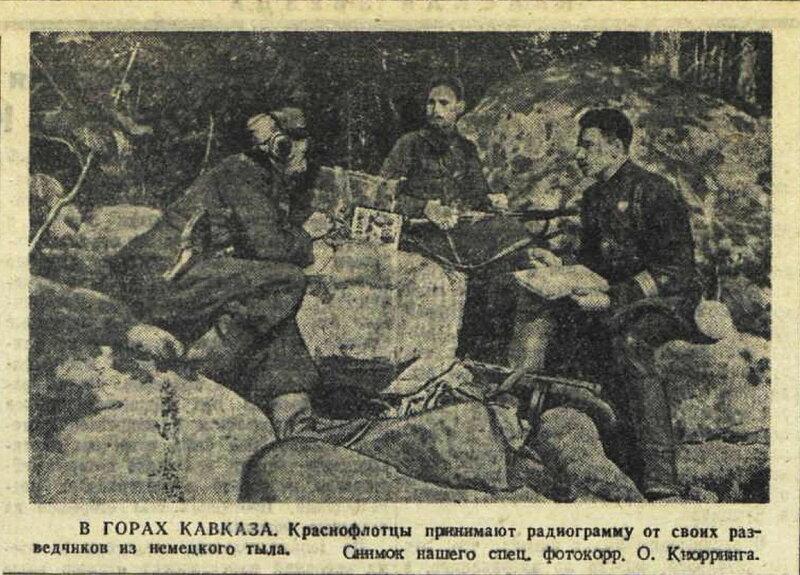 «Красная звезда», 17 октября 1942 года, битва за Кавказ
