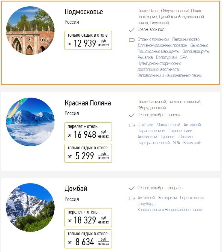 Подсматриваем за российскими туристами