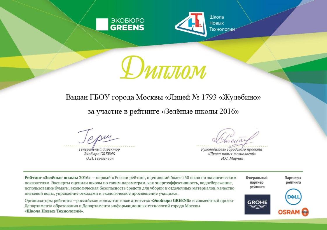 Наш лицей получил диплом за участие в рейтинге Зелёные школы   dell благодарим вас за участие в рейтинге и прилагаем ваш диплом Желаем вам и вашей школе дальнейшего развития в области экологической ответственности