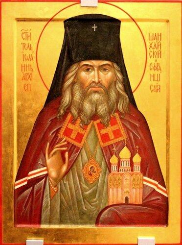 Святитель Иоанн, Архиепископ Шанхайский и Сан-Францисский, Чудотворец. Иконописец М. О. Глебова. Москва, до 2007 года.
