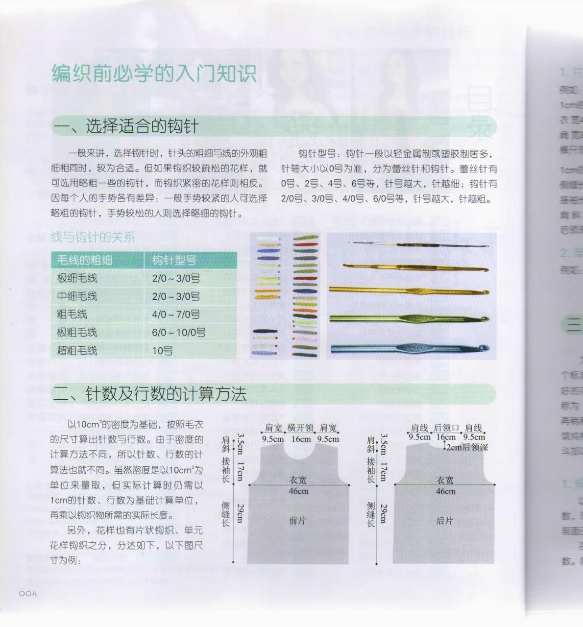 Китайский журнал для вязания 6
