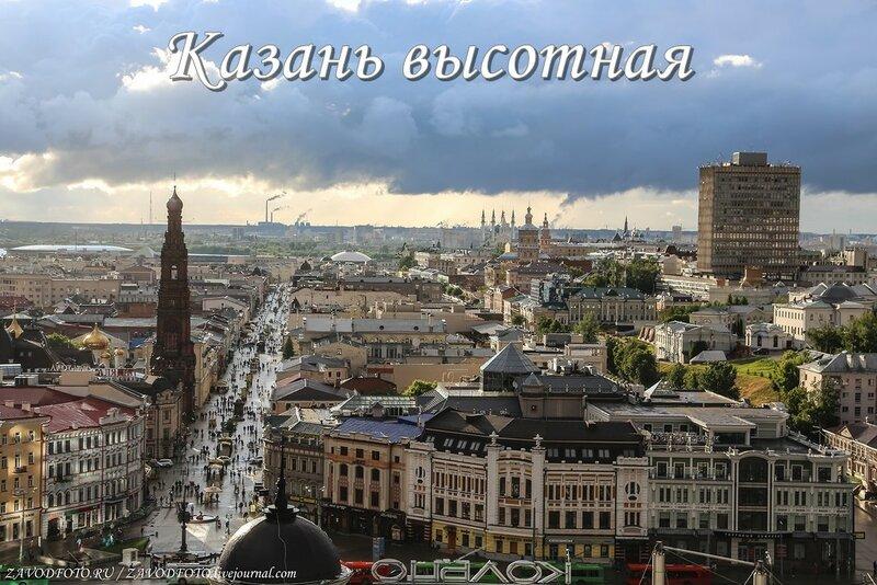 Казань высотная.jpg