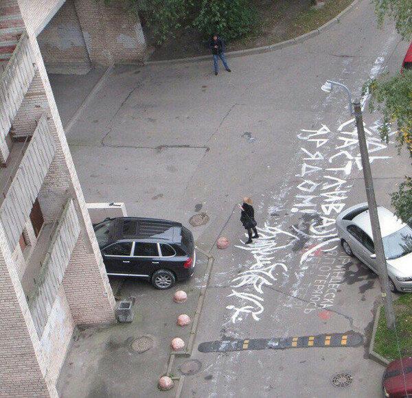 Бог парковки