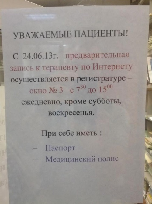 Интернет пришел в российскую медицину.