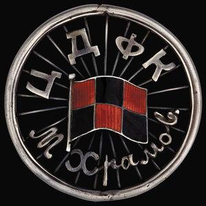 1920-е гг. Знак «Центральный дом физической культуры М. Храмов»