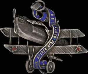1924 г. Знак ОДВФ Северо-Западной области