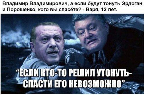 Путин утопил Эрдогана и Порошенко