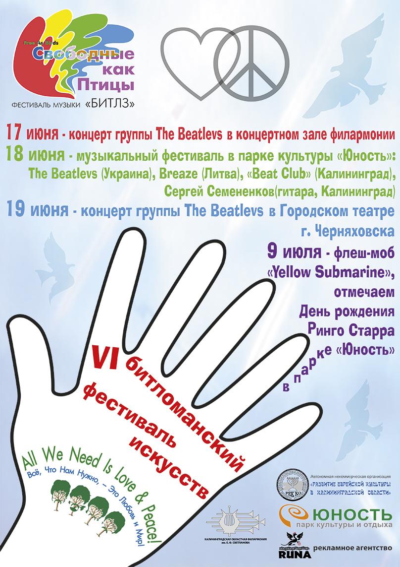 VI битломанский фестиваль искусств «All We Need Is Love&Peace! (Всё, что нам нужно, - это Любовь и Мир!)»