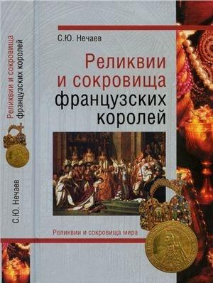 Аудиокнига Реликвии и сокровища французских королей - Нечаев С.Ю.