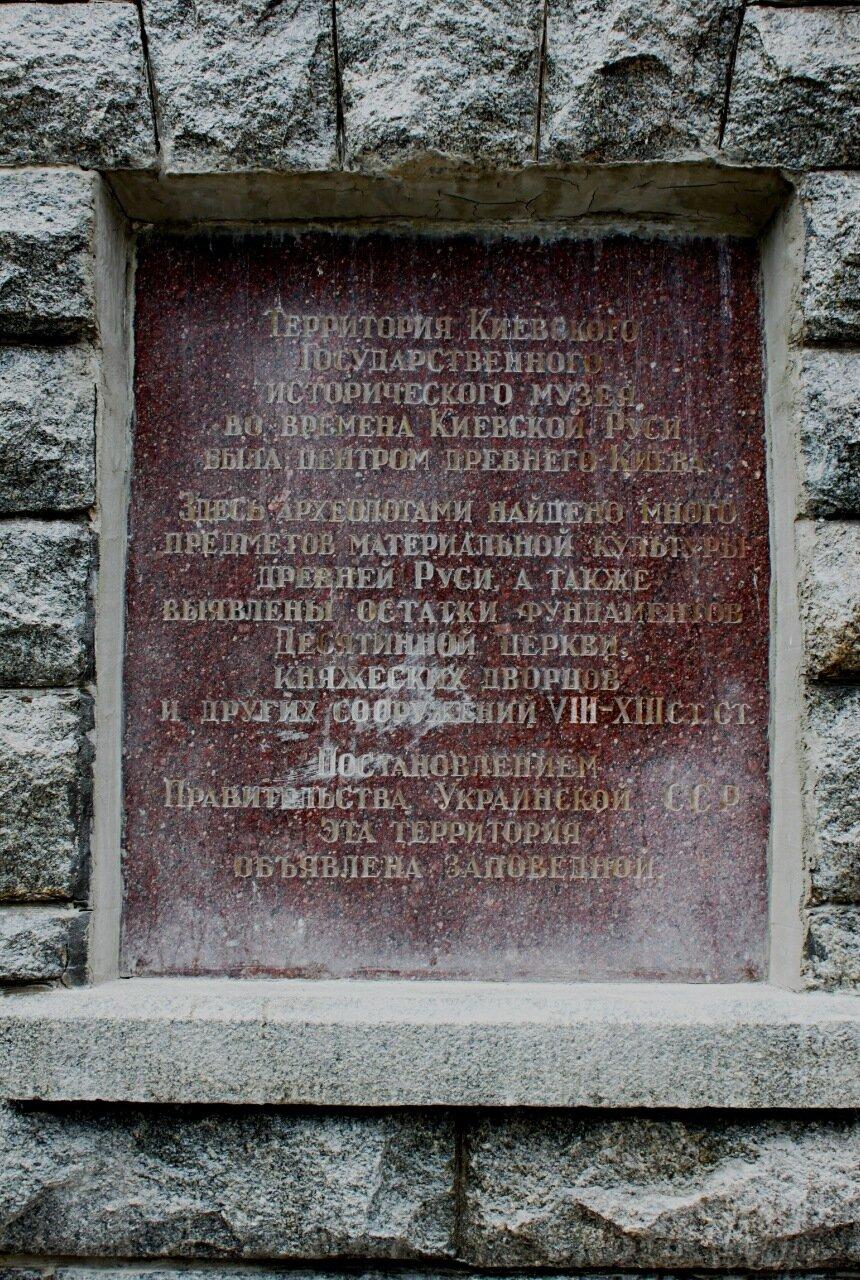 Мемориальная доска перед историческим сквером