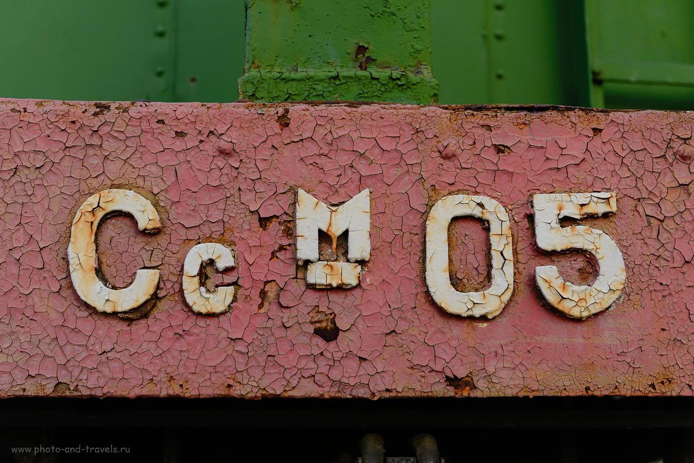 Фото 16. В музее паровозов в Екатеринбурге. 1/160, -0.33, 4.5, 360, 56.