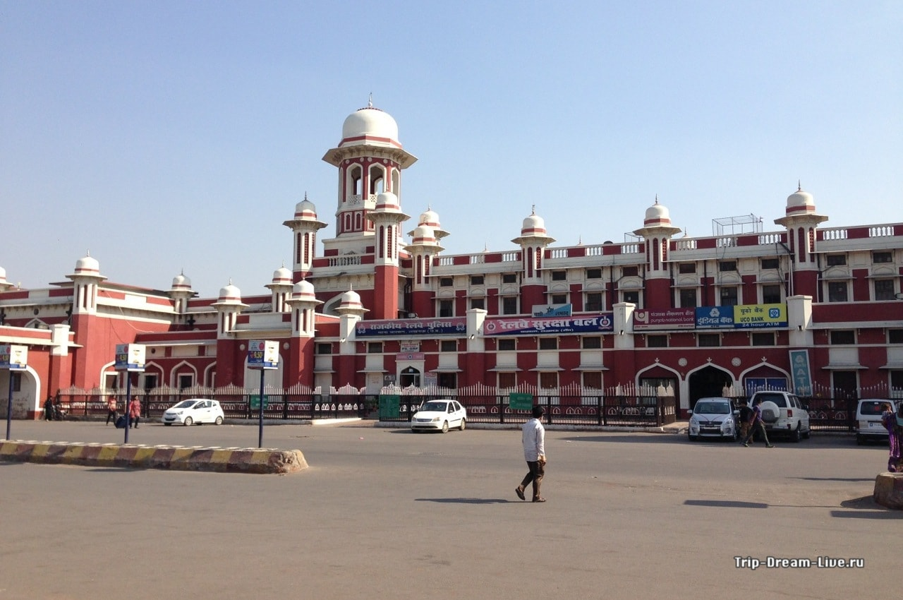 Жд вокзал Лакхнау