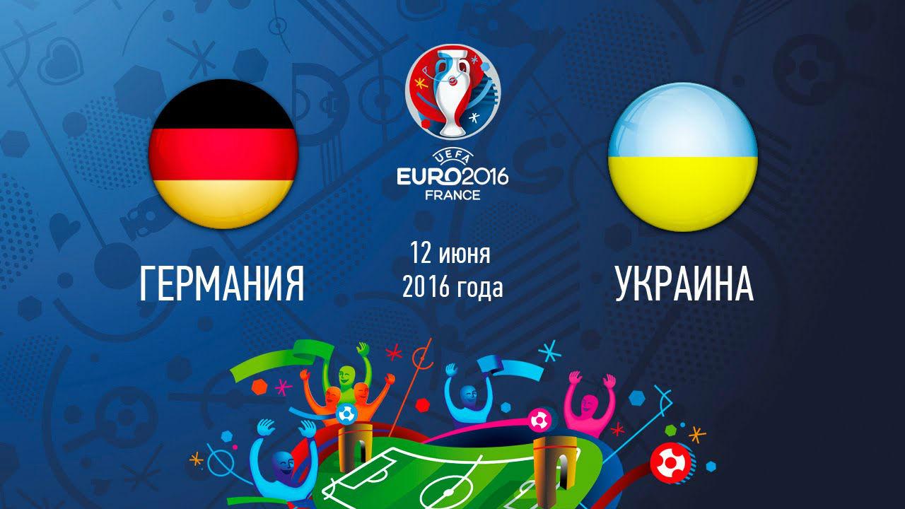 Евро 2016. Германия - Украина