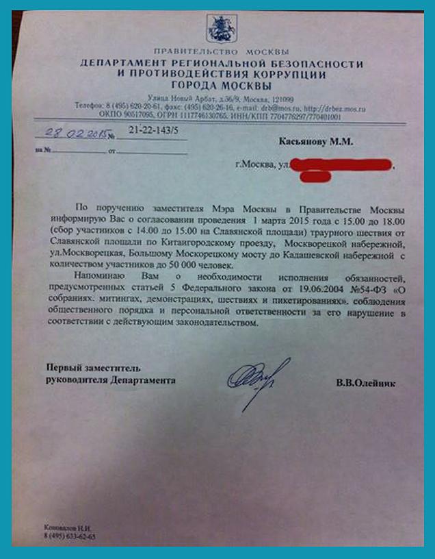 Разрешение на траурное шествие по смерти Бориса Немцова