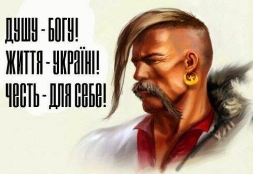 Молитва украинского националиста.jpg